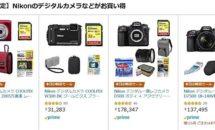(終了)11/19限り、Nikon製デジタルカメラの24時間セール特集で値下げ中―Amazonタイムセール