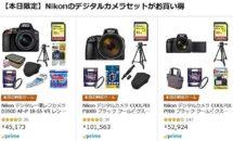 (終了)11/26限り、Nikonデジタルカメラセット特集ページなどで値下げ中―Amazonタイムセール