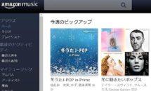 Amazon Musicが広告付きで無料に、Prime未加入でも利用可