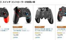 (終了)11/20限り、Nintendo Switch向け追加コントローラーが24時間セール特集で値下げ中―Amazonタイムセール