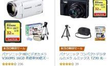 11/21限り、Panasonic製ビデオカメラ/コンパクトデジタルカメラが24時間セール特集で値下げ中―Amazonタイムセール