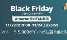 (2日目)初のAmazonブラックフライデーセール開始、色や価格・名前がクロいもの特集が開催中