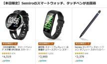 (終了)11/28限り、レビュー674件のSemiro製スマートウォッチが24時間特集セールなど値下げ中―Amazonタイムセール