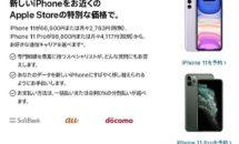 アップルストア、キャリア版iPhone 11シリーズ販売開始―分割払い対応