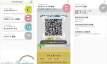 マイナンバーをiPhoneで、政府がアプリ『マイナポータルAP』配信開始