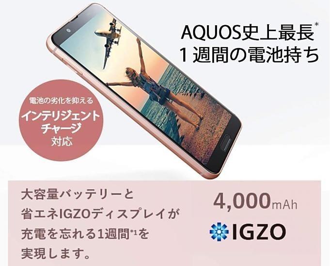 AQUOS-sense3