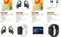 (祭り)iPadが32790円に、MacBook/Apple WatchなどApple製品が特価に
