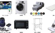 12/21限り、アイリスの家電・家具が特集セールで値下げ中―Amazonタイムセール