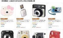 (終了)12/16限り、FUJIFILMのチェキ特集セールで値下げ中―Amazonタイムセール