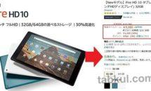 (祭り目玉)第9世代Fire HD 10 タブレットが特価9980円に、初値下げで6000円OFF/在庫状況