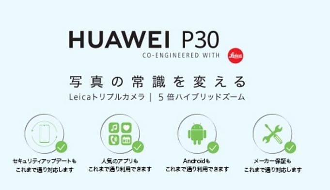 Huawei-P30.01