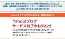 Yahoo!ブログやYahoo!ファイルマネージャーなど提供終了へ、6アプリ/7サービスが対象