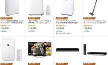 (終了)12/1限り、シャープ人気家電が24時間セール特集で値下げ中―Amazonタイムセール