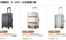 (終了)12/2限り、レビュー398件など人気スーツケースの24時間特集セールで値下げ中―Amazonタイムセール