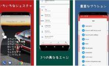 通常199円が100円に、iPad風などジェスチャーを実現『エッジジェスチャー』などAndroidアプリ値下げセール 2020/05/08