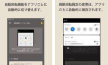通常350円が0円に、アプリ毎に設定できる『自動回転コントロールPro』などAndroidアプリ値下げセール 2020/09/13