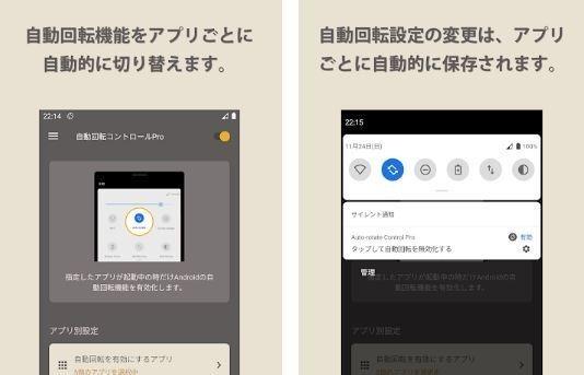 jp.snowlife01.android.autorotatecontrolpro