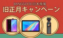 RAM4GB搭載『ASUS ZenFone Max Plus』が9,503円など、Banggood旧正月キャンペーン開催中