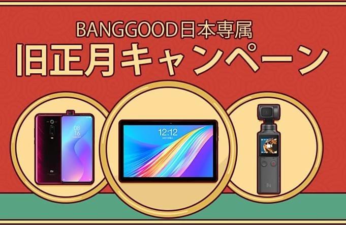 Banggood-sale-20200117