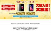iPhone 8が30800円に、FREETEL新春キャンペーン第一弾で
