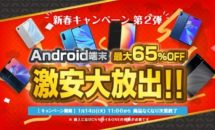 RAM4GBスマホが6,800円など、FREETEL新春キャンペーン第2弾が開催中
