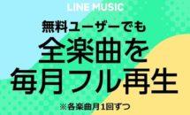 LINE MUSICの全楽曲・全MVが無料ユーザーに開放、毎月5900万曲やMV10万本以上が対象