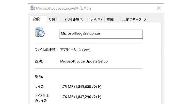 Microsoft-Edge.Chromium-base-install.03