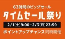 まもなくFire HD 10が目玉特価に、63時間のビッグセール「Amazonタイムセール祭り」は2/1開催