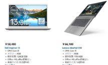 Amazon初売り最終日、メモリ8GBノートPCが66100円などPC/タブレット特集セールで値下げ中