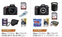 (終了)1/7限り、Nikonのデジタルカメラセット特集など値下げ中―Amazonタイムセール