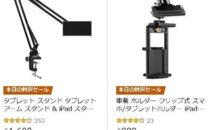 (終了)1/8限り、iPadやiPhone対応のスタンドが24時間セールで値下げ中―Amazonタイムセール