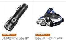 (終了)1/12限り、懐中電灯とヘッドライトが24時間セール対象で値下げ中―Amazonタイムセール