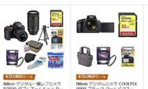 (終了)1/16限り、Nikonのデジタルカメラセットが特集セールで値下げ中―Amazonタイムセール