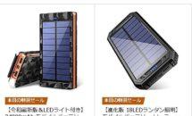 (終了)1/19限り、ソーラー充電できるモバイルバッテリー特集などで値下げ中―Amazonタイムセール