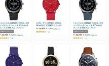 (終了)1/20限り、FOSSILやスカーゲンの腕時計・スマートウォッチが特集セールで値下げ中―Amazonタイムセール