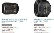 (終了)1/23限り、Nikonレンズ各種が24時間セール特集で値下げ中―Amazonタイムセール