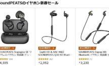 (終了)1/18限り、SoundPEATSのイヤホン新春セールなどで値下げ中―Amazonタイムセール