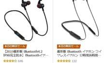 (終了)1/2限り、レビュー646件のBluetoothイヤホンが24時間セールで1684円など値下げ中―Amazonタイムセール