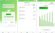 ゆうちょ通帳アプリは2月下旬に開始、4月終了の残高照会アプリと比較