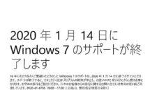 Windows 7 のサポートが本日終了、継続使用は可能。