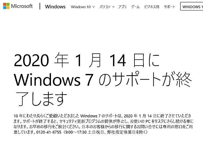 microsoft-news-20200114