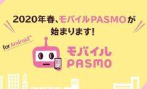 モバイルPASMO、2020年春より提供開始