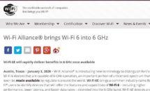 新規格『Wi-Fi 6E』発表、新たに6GHz帯域を追加