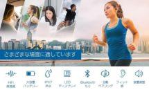 防水IPX7完全ワイヤレスイヤホンが2,799円ほか、Amazon特選セール 2020/02/08