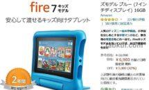 (祭り目玉)Fire 7 タブレット キッズモデルが特価6,980円に、在庫状況