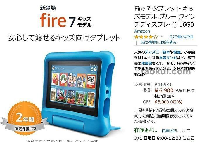 Fire7-kids.sale-20200229