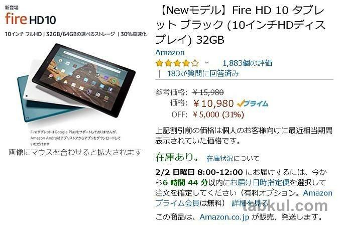FireHD10-2019-sale-20200201