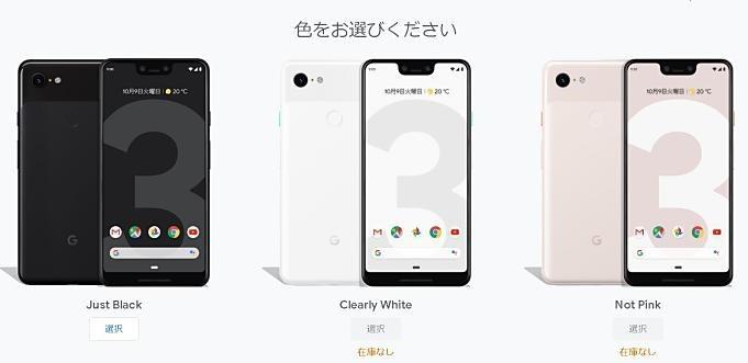 Google-Piexl3XL-sale-20200208.01