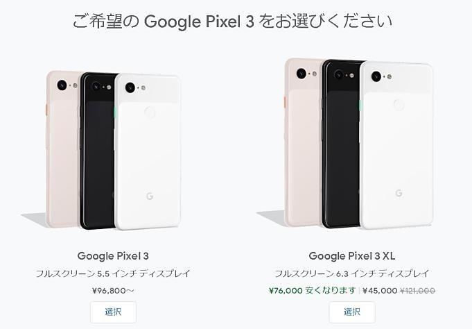 Google-Piexl3XL-sale-20200208