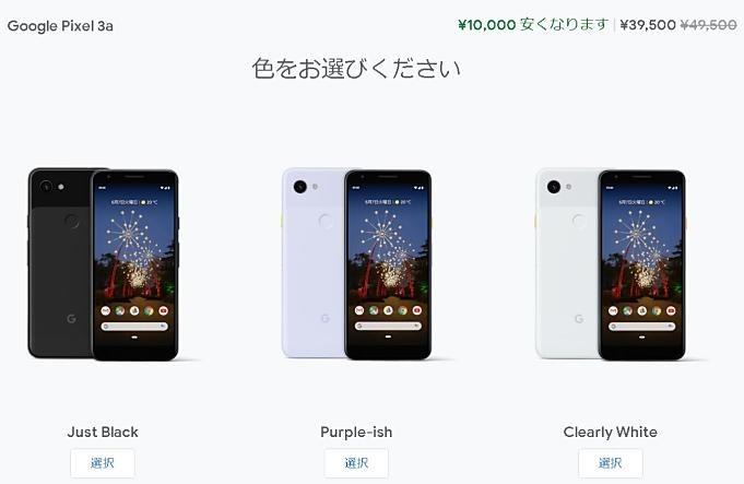 Google-Pixel-3a.-sale-20200214